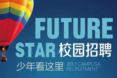 2017 campus recruitment grand opening, Fill in your resume, Send to HR mailbox: hr@baimatech.com , We here waiting for you