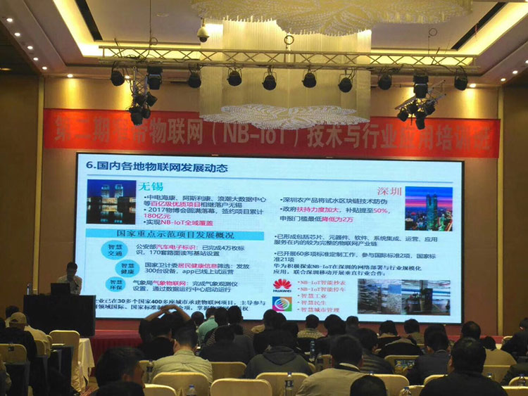 Baima NB-IoT Vertical Application Conference